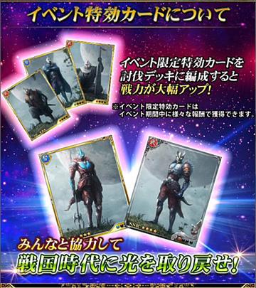 イベント特攻カード