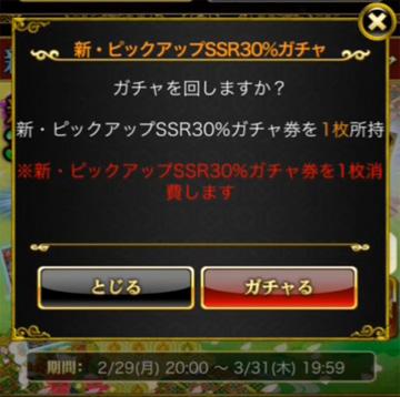 ピックアップ30引く!