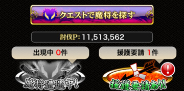 討伐P1100万