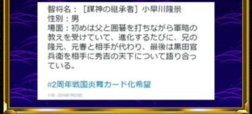 小早川隆景シチュエーション
