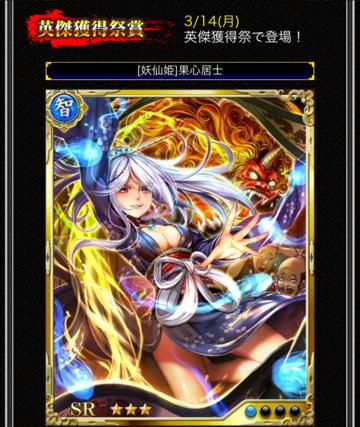 コンテスト武将-果心居士