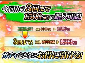 3回まで1500SGで購入可能