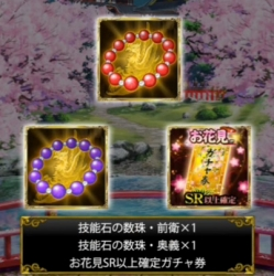 お花見ガチャ-追加報酬1