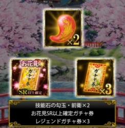 お花見ガチャ-追加報酬3