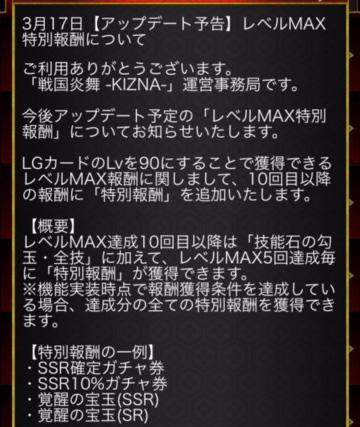 レベルマックス特別報酬キタ━━━━(゚∀゚)━━━━!!