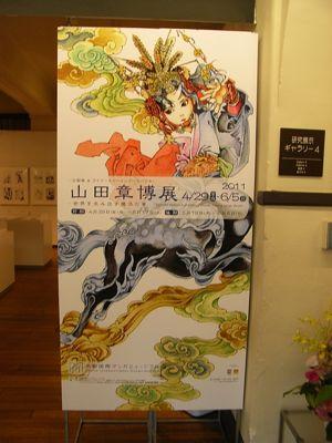山田章博展