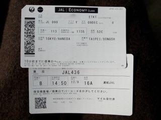 航空券 - 1