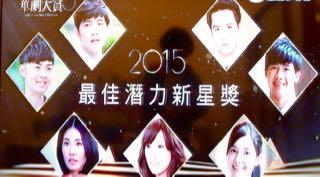 華劇大賞 - 1 (6)
