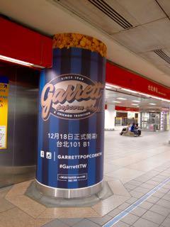 台北 ギャレット - 1