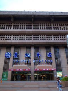 台北 台北駅 - 1