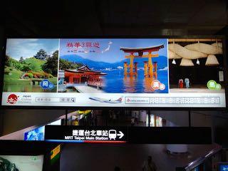 台北 日本看板 - 1 (2)