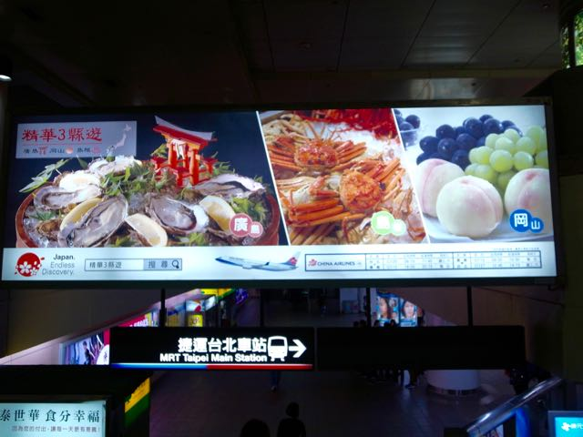 台北 日本看板 - 1