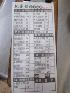 就愛餡 創意麺館 - 1 (2)