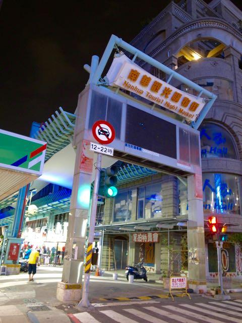 南華観光購物街 - 1 (3)