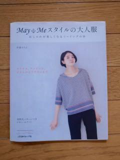 May Me スタイルの大人服 - 1
