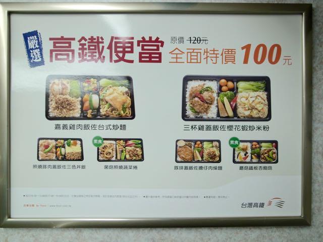 台湾新幹線の駅弁 - 1