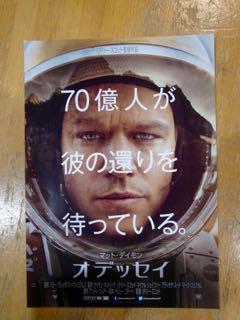 映画 オデッセイ - 1