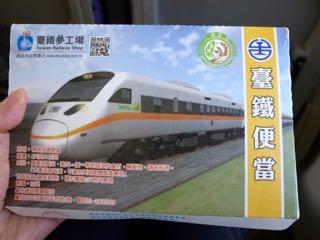 台北駅 駅弁 - 1 (3)