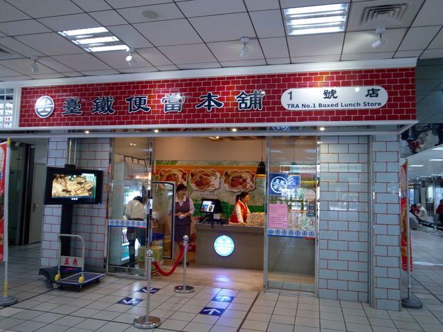 台北駅 駅弁 - 1