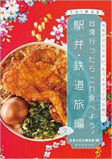 台湾行ったらこれ食べよう - 1