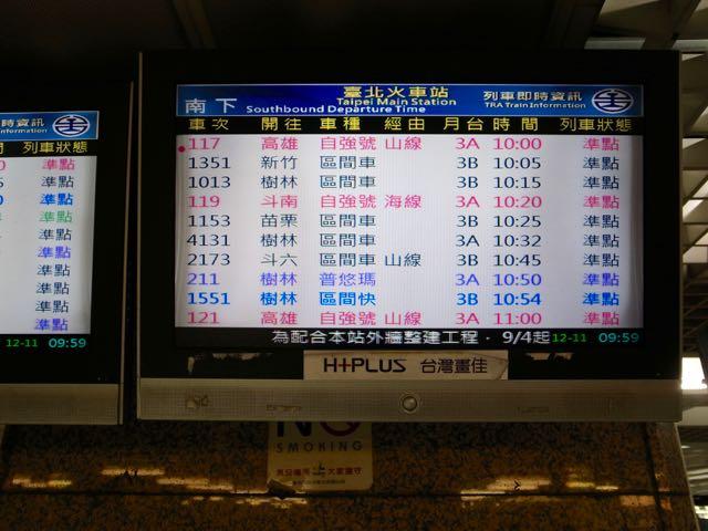 台北駅 - 1 (4)
