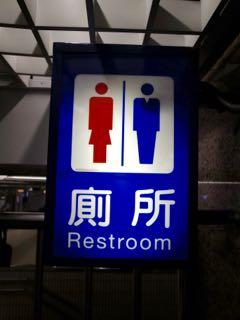 台北駅 - 1 (6)
