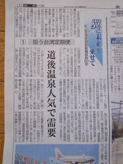 新聞 松山空港 - 1