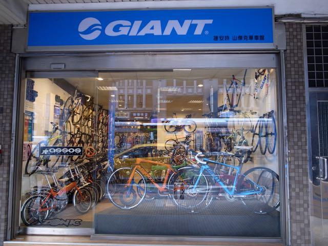 GIANT - 1