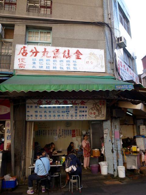 金仙魚丸分店 - 1 (1)