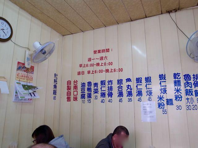 金仙魚丸分店 - 1