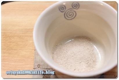 2016-2-20ey2.インフルエンザ予防できる?100均ダイソーの「しょうが紅茶」を飲んでみた!