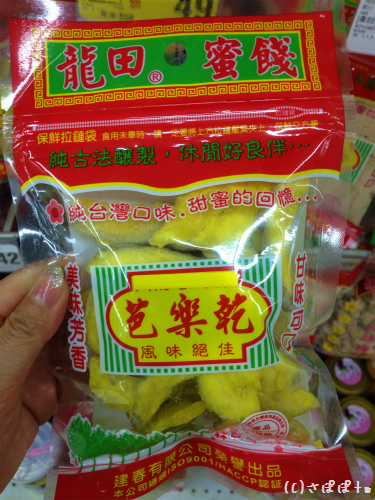 台湾のお菓子4