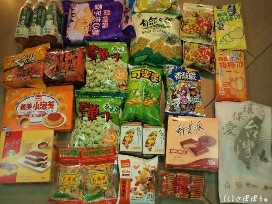台湾のお菓子13