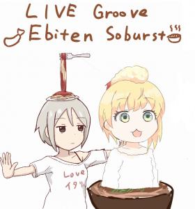 live_groove_ebiten_soburst.png