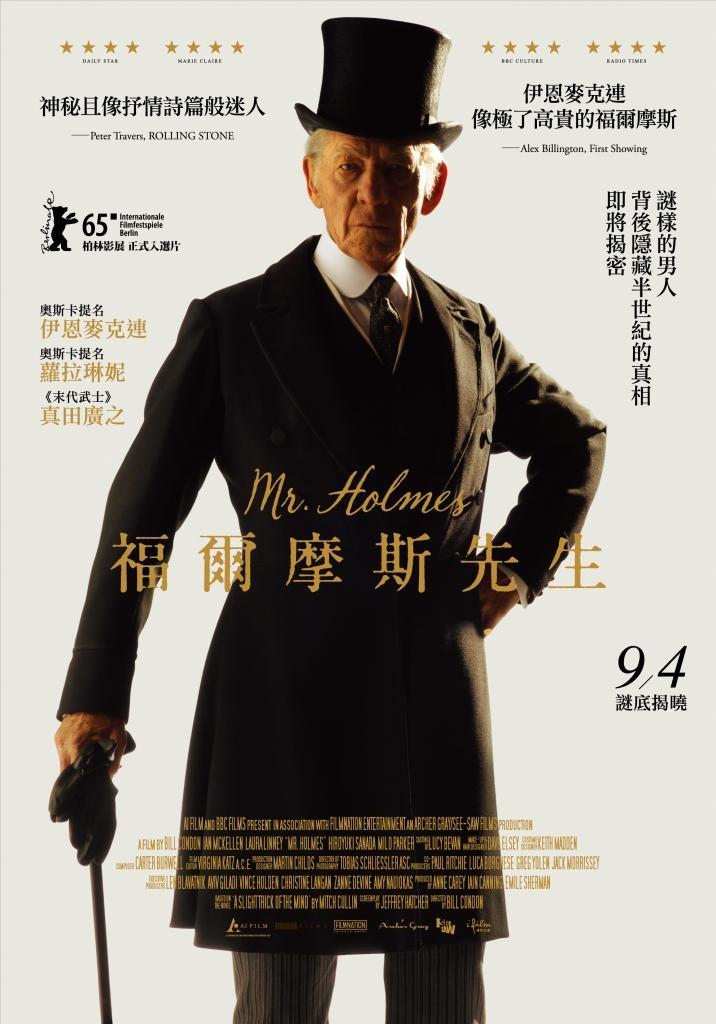 台湾ミスターホームズ