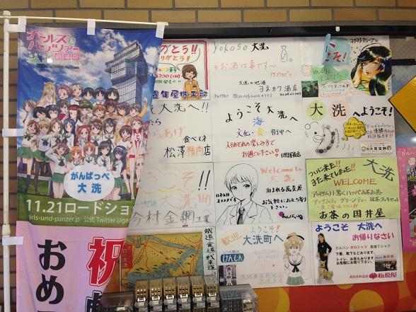 201603大洗 (4)