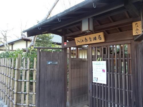 3-3入江泰吉