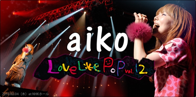 100219_aiko_top.jpg