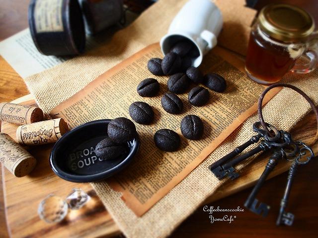 P3190008コーヒービーンズクッキー