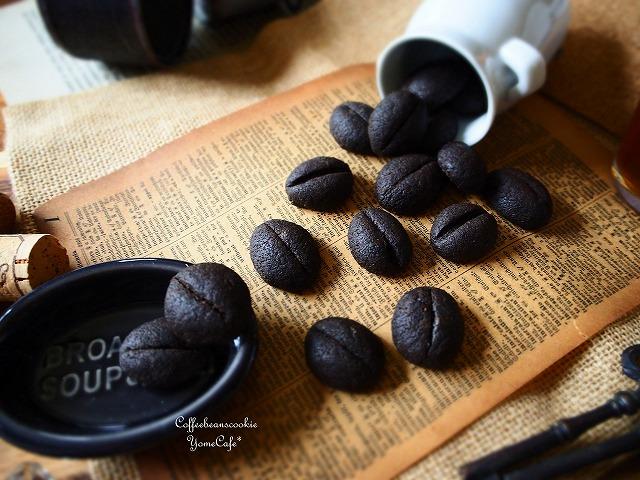 P3190015コーヒービーンズクッキー