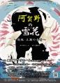 阿賀野の雪花チラシ表