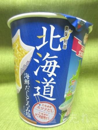 IMG_2690_20160326_01_美味列島 北海道 海鮮だしとろみ塩ラーメン