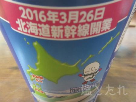 IMG_2693_20160326_01_美味列島 北海道 海鮮だしとろみ塩ラーメン