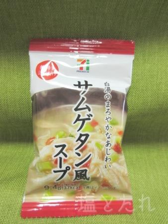 IMG_2714_20160330_01_サムゲタン風スープ