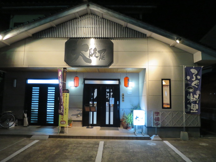 大阪屋18