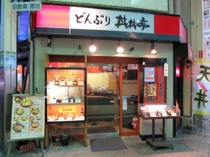 丼丼亭14