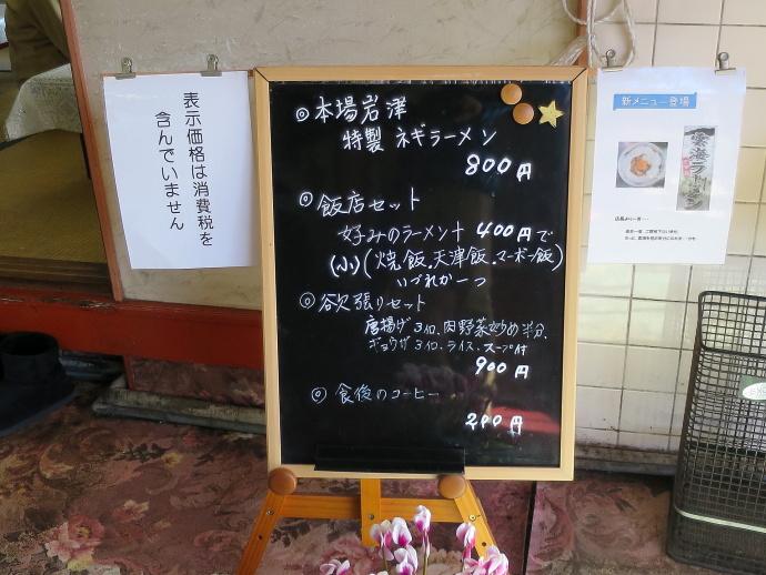生野飯店4