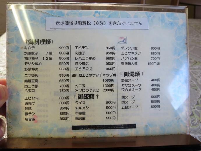 生野飯店8