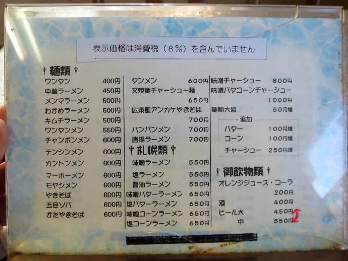 生野飯店7
