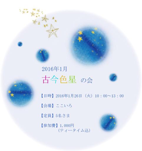 20160126cocoiroboshi2.jpg